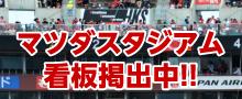 マツダスタジアム看板掲示中!