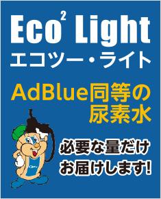 エコツー・ライト